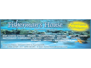 Fishermans-House